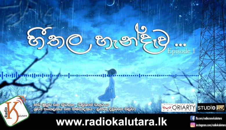 Heethala Handawa - Episode 1